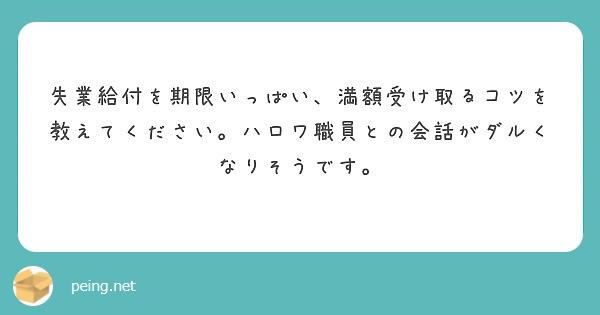 f:id:Jinseiyoyoyo:20210406140259j:image