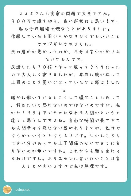 f:id:Jinseiyoyoyo:20210412094050j:image