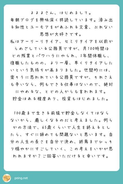 f:id:Jinseiyoyoyo:20210801114122j:image