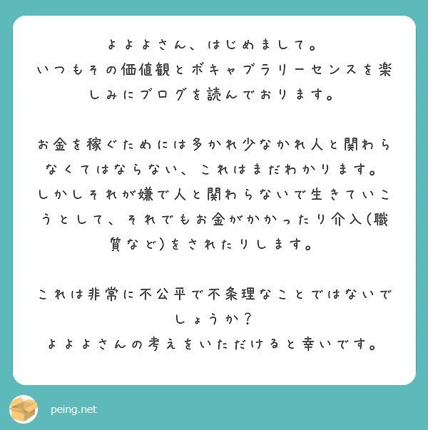 f:id:Jinseiyoyoyo:20210922172325j:image