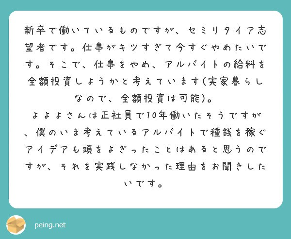 f:id:Jinseiyoyoyo:20210923125932j:image