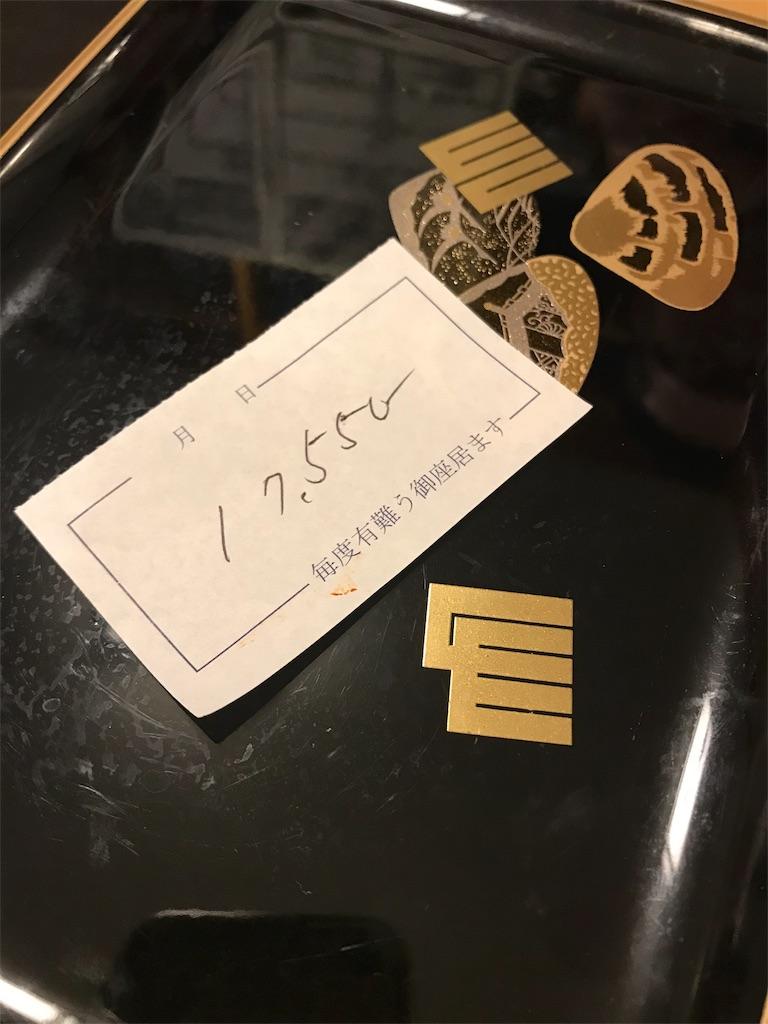 f:id:Jiyu-na-neko:20180108124303j:image