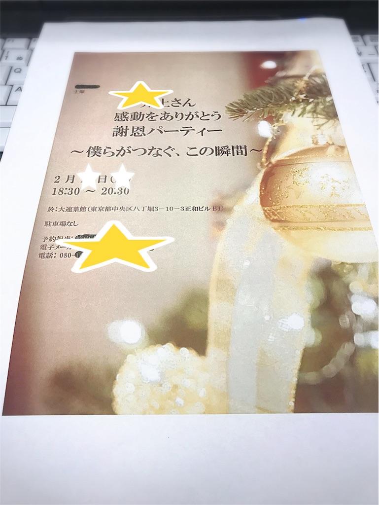 f:id:Jiyu-na-neko:20180222214715j:image