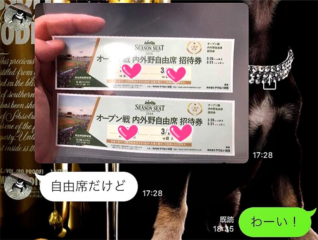 f:id:Jiyu-na-neko:20180306045524j:image