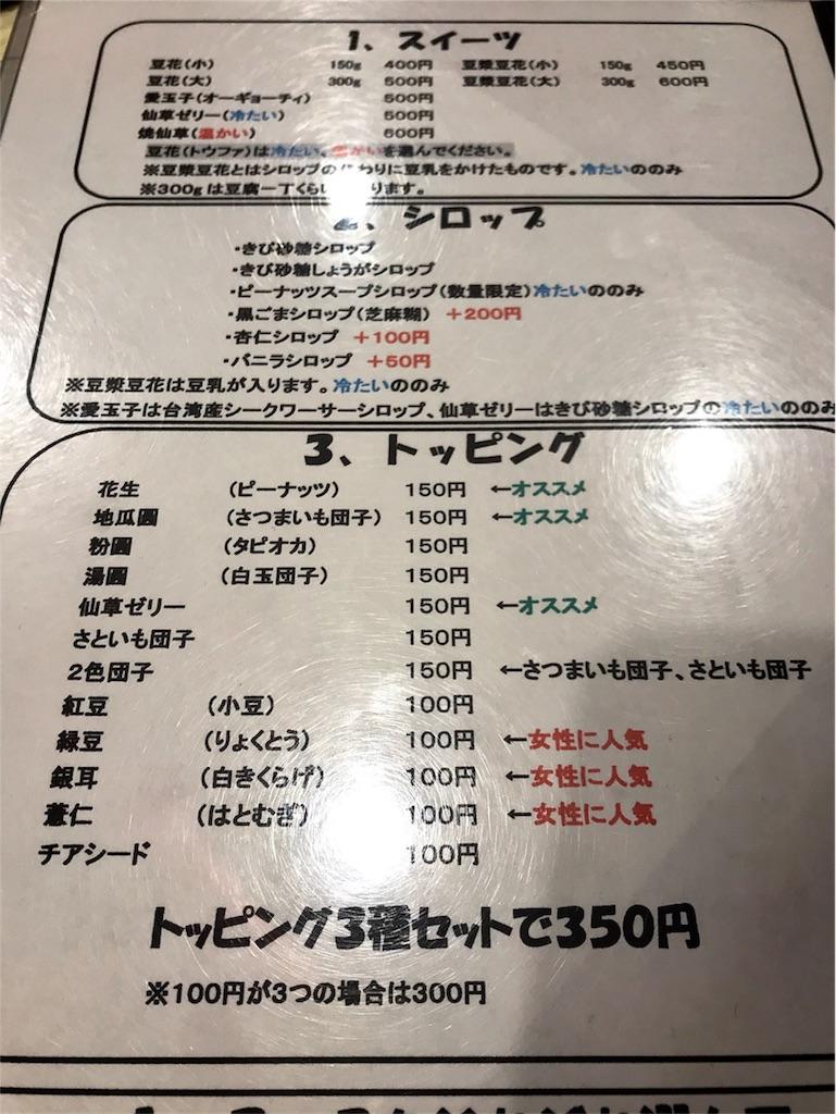 f:id:Jiyu-na-neko:20180401133440j:image