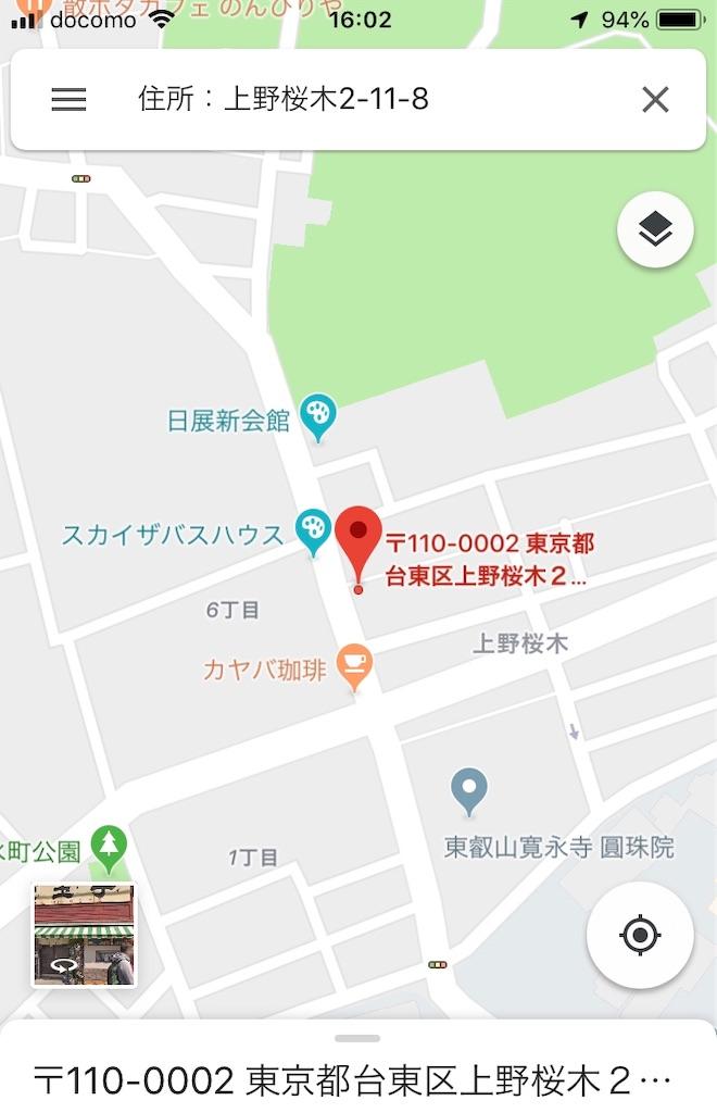 f:id:Jiyu-na-neko:20190315160308j:image