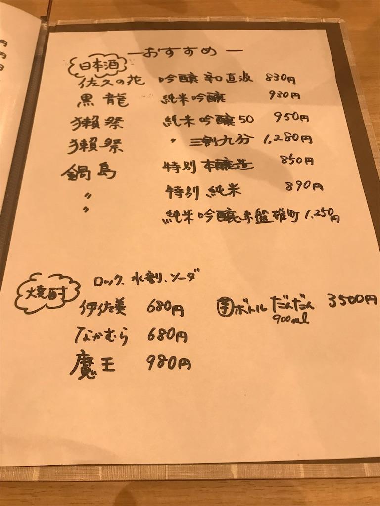 f:id:Jiyu-na-neko:20190401201132j:image