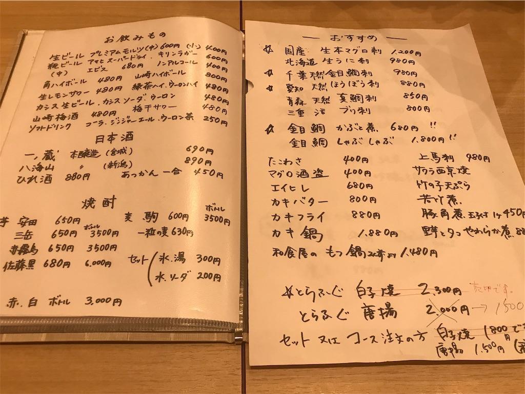 f:id:Jiyu-na-neko:20190401201138j:image