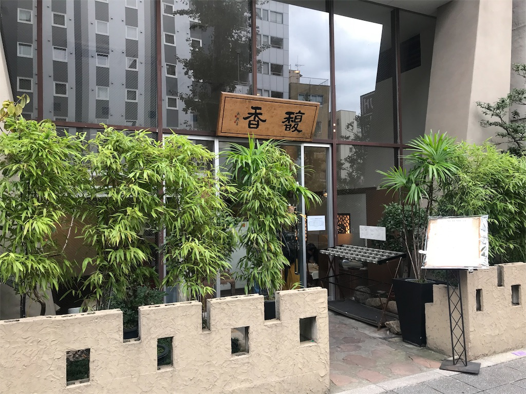 f:id:Jiyu-na-neko:20190930105938j:image