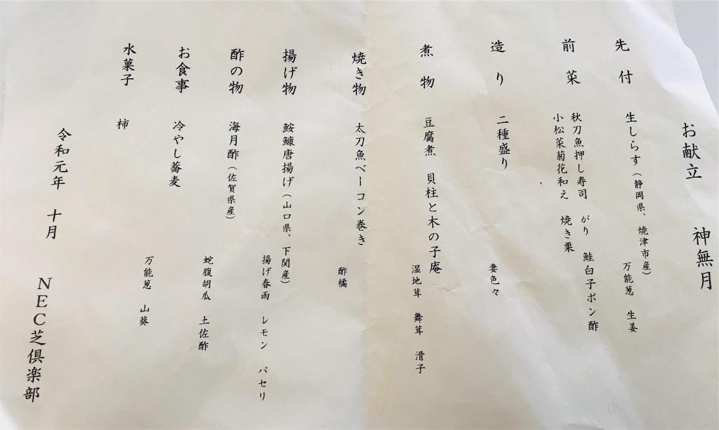 f:id:Jiyu-na-neko:20191114200217j:image