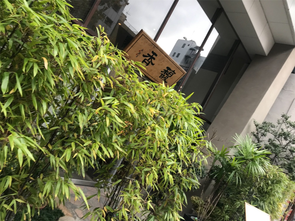f:id:Jiyu-na-neko:20191214121557j:image