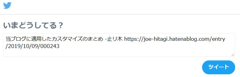 f:id:Jo-Bitaki:20191013161240p:plain