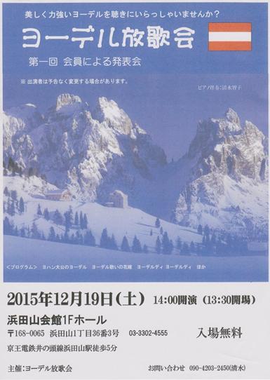 f:id:Jodel-nozomi:20151105105737p:plain