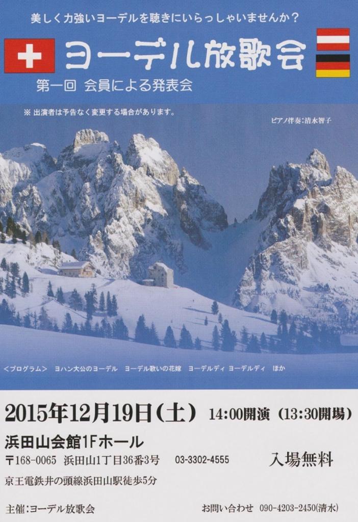 f:id:Jodel-nozomi:20151124085153p:plain