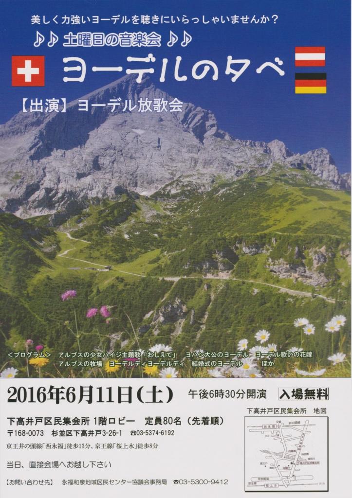 f:id:Jodel-nozomi:20160428012007j:plain
