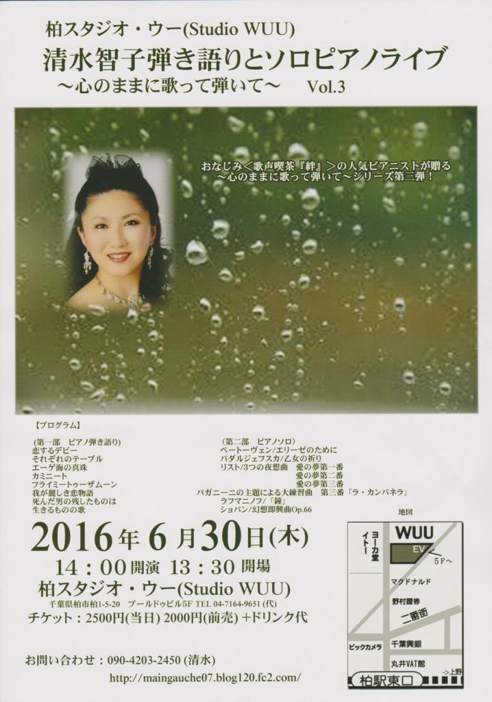 f:id:Jodel-nozomi:20160504003801j:plain