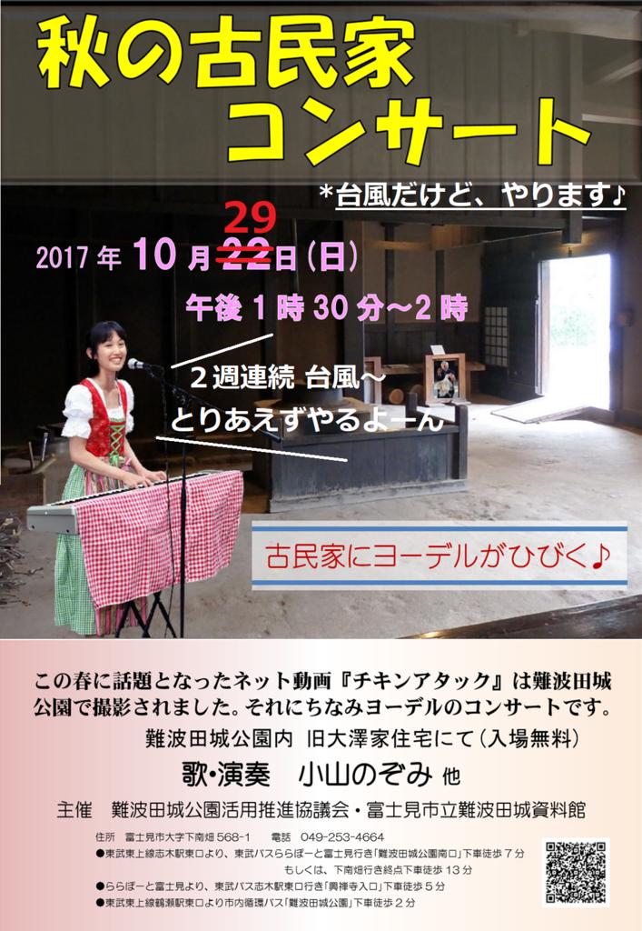 f:id:Jodel-nozomi:20171028232118p:plain