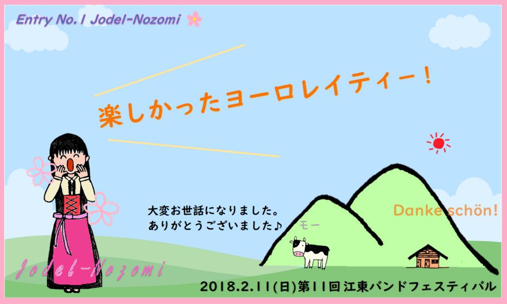f:id:Jodel-nozomi:20180214212811p:plain