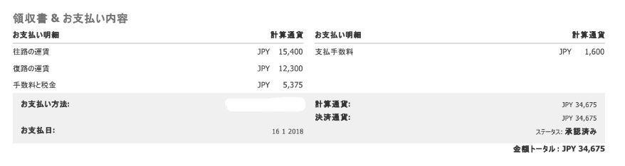 スクート成田ードンムアン便の料金は34,675円でした。