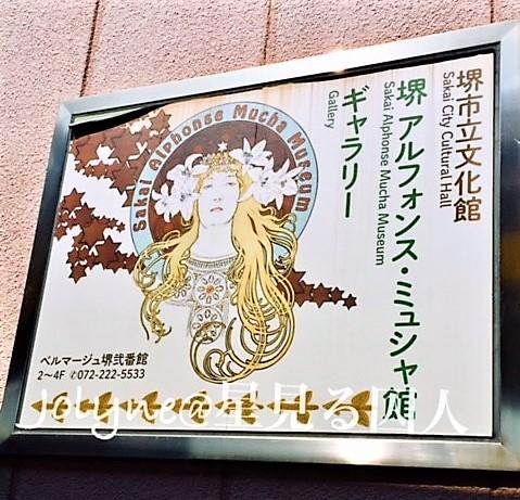 堺アルフォンス・ミュシャ館の案内
