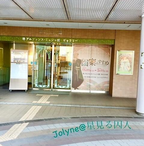 堺アルフォンス・ミュシャ館の入口