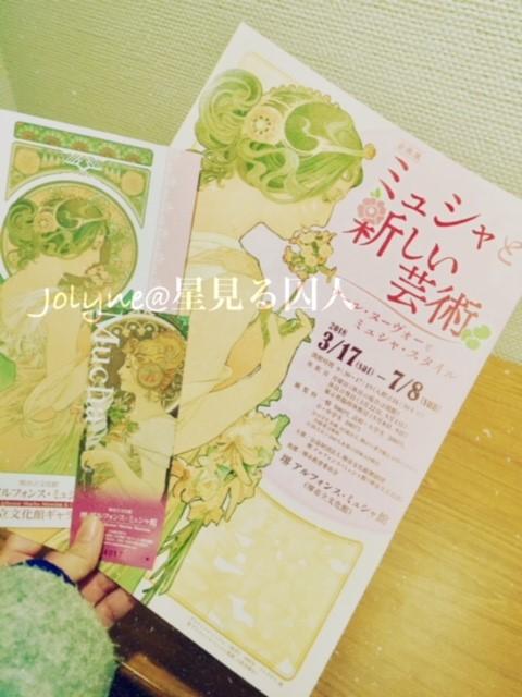 堺アルフォンス・ミュシャ館のチケット