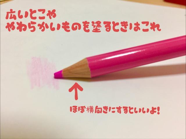 色鉛筆を寝かせて塗る塗り方