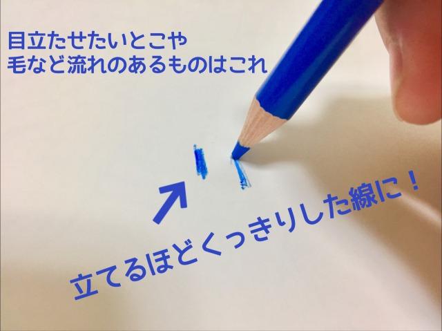 色鉛筆を立てて塗る塗り方