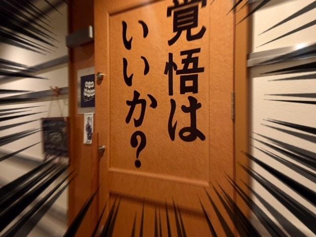 大阪梅田のジョジョバー『パープルヘイズ』