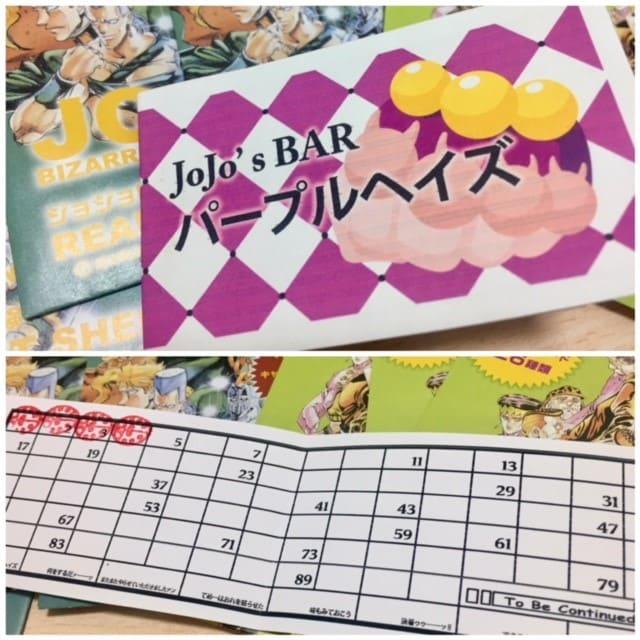 大阪梅田のジョジョバー『パープルヘイズ』のポイントカード