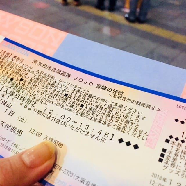 JOJO展のチケット