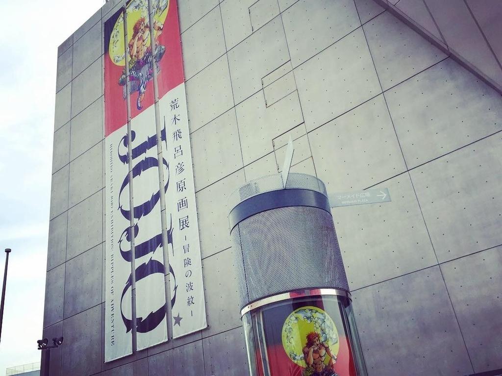 大阪JOJO展入口