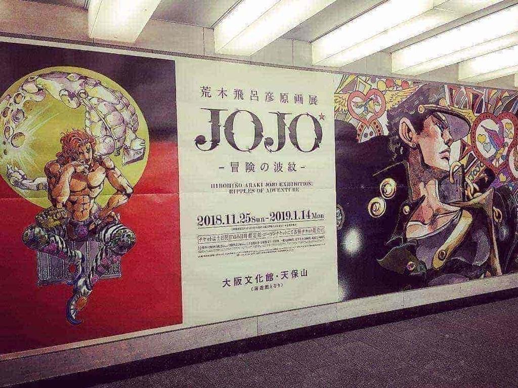 大阪JOJO展メインビジュアル