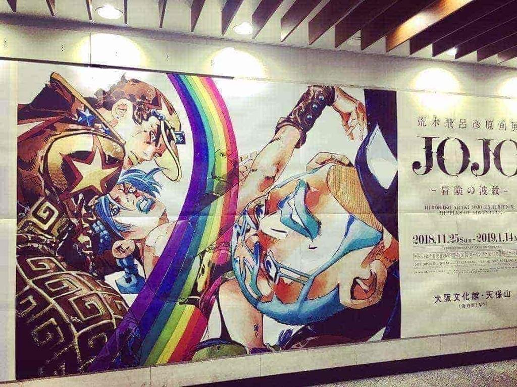 大阪JOJO展ポスター