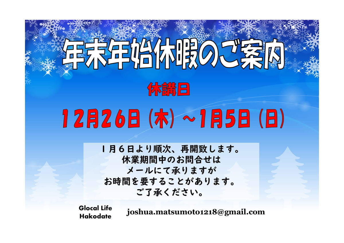 f:id:JoshuaJP:20191201234540j:plain