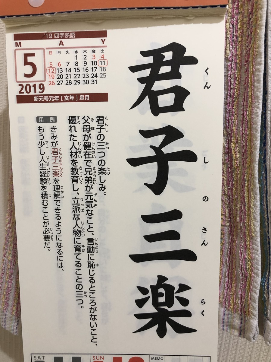 f:id:Jota_Shimazaki:20190511191756j:plain
