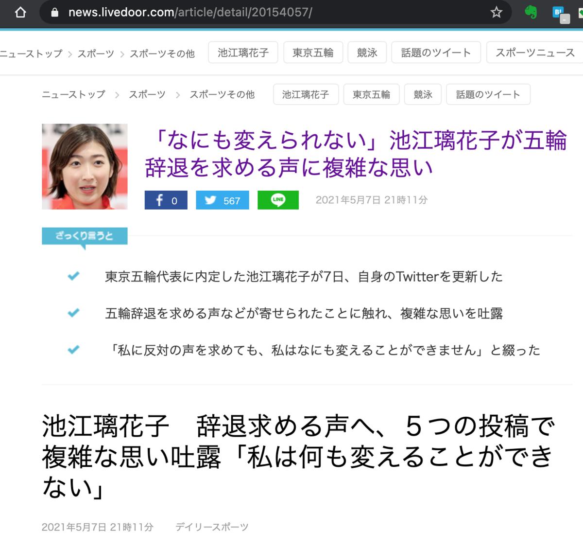 f:id:Jota_Shimazaki:20210510002646p:plain