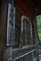 [寺社][世界遺産]比叡山延暦寺/文殊楼
