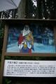 [寺社][世界遺産]比叡山延暦寺/南光坊天海