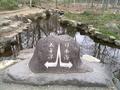 [水]ひるがの分水嶺公園