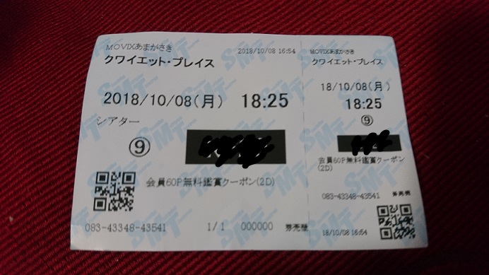 f:id:Jovian-Cinephile1002:20181009020309j:plain