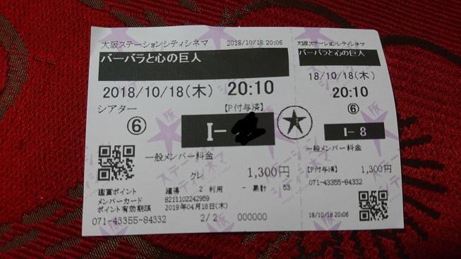 f:id:Jovian-Cinephile1002:20181020015717j:plain