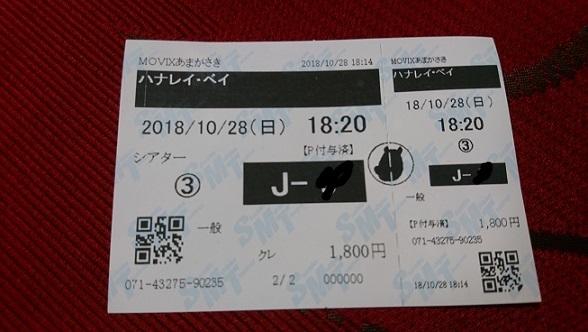 f:id:Jovian-Cinephile1002:20181103194219j:plain