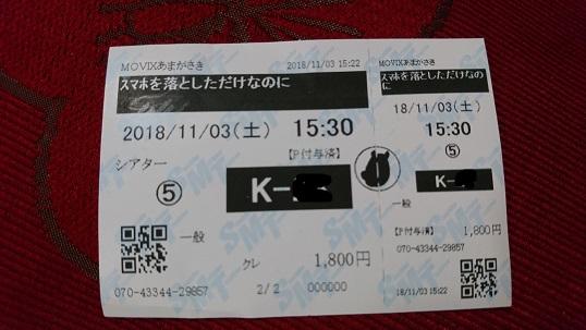 f:id:Jovian-Cinephile1002:20181105012648j:plain