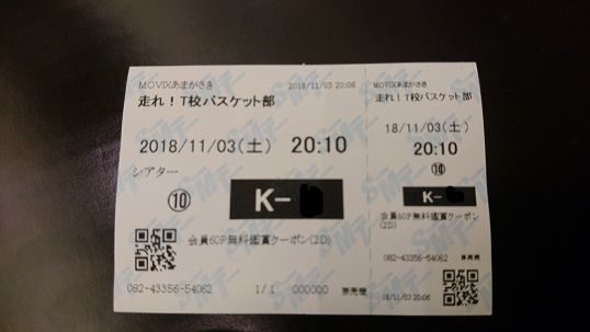 f:id:Jovian-Cinephile1002:20181106022011j:plain