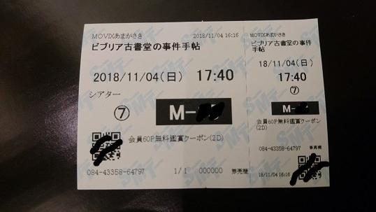 f:id:Jovian-Cinephile1002:20181108004836j:plain