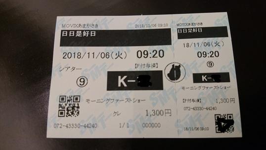 f:id:Jovian-Cinephile1002:20181109014742j:plain