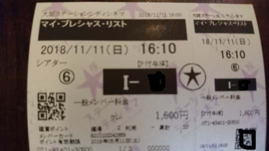 f:id:Jovian-Cinephile1002:20181116014725j:plain