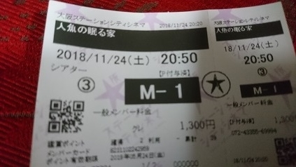 f:id:Jovian-Cinephile1002:20181129001450j:plain