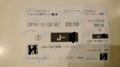 f:id:Jovian-Cinephile1002:20181214032146j:plain